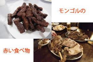 モンゴル人と赤い食べ物