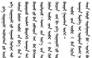 モンゴル人と言語