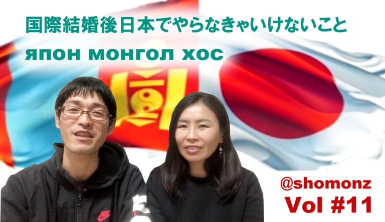 国際カップル_japanmongolia_shomonz