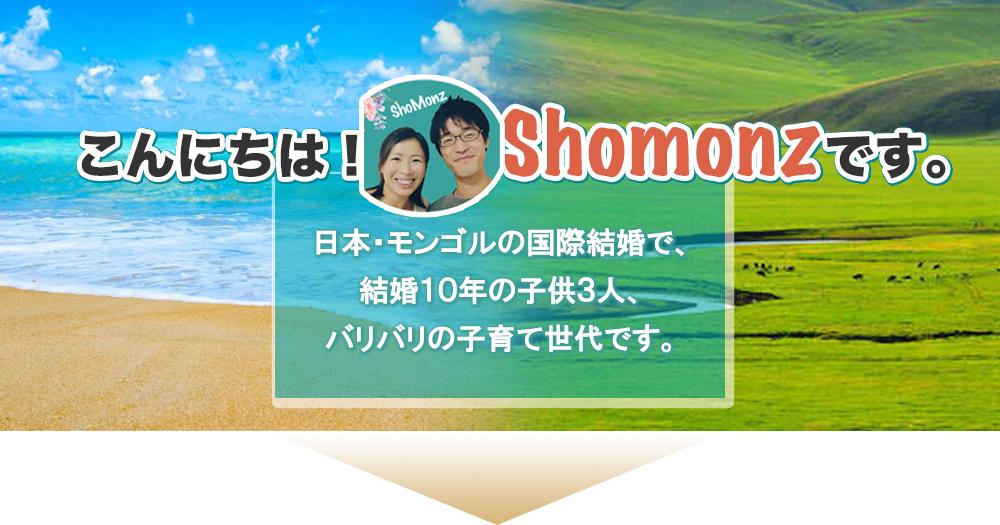 こんにちは!Shomonzです
