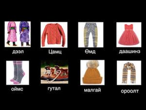 モンゴル語 衣服の言葉