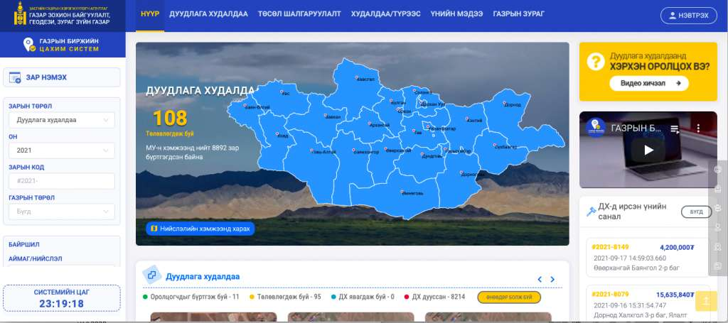 モンゴルの土地 不動産サイト