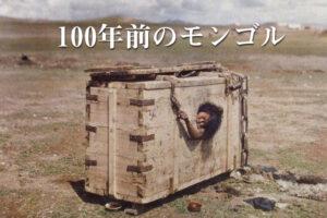 100年前のモンゴル