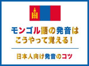 モンゴル語の発音はこうやって覚える